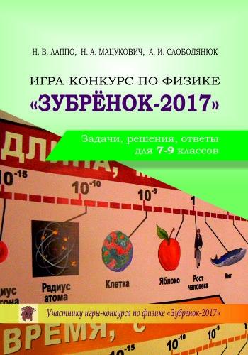 Зубрёнок конкурс по физике ответы